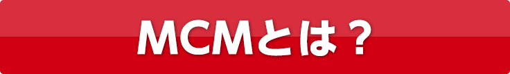 MCMとは